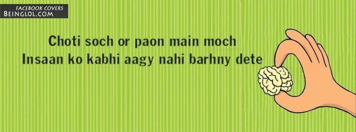Choti soach or paon main moch