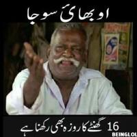 Oo Bhai Sojaa..!!