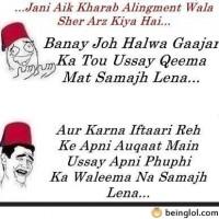 Sher Arz Kiya Hai..
